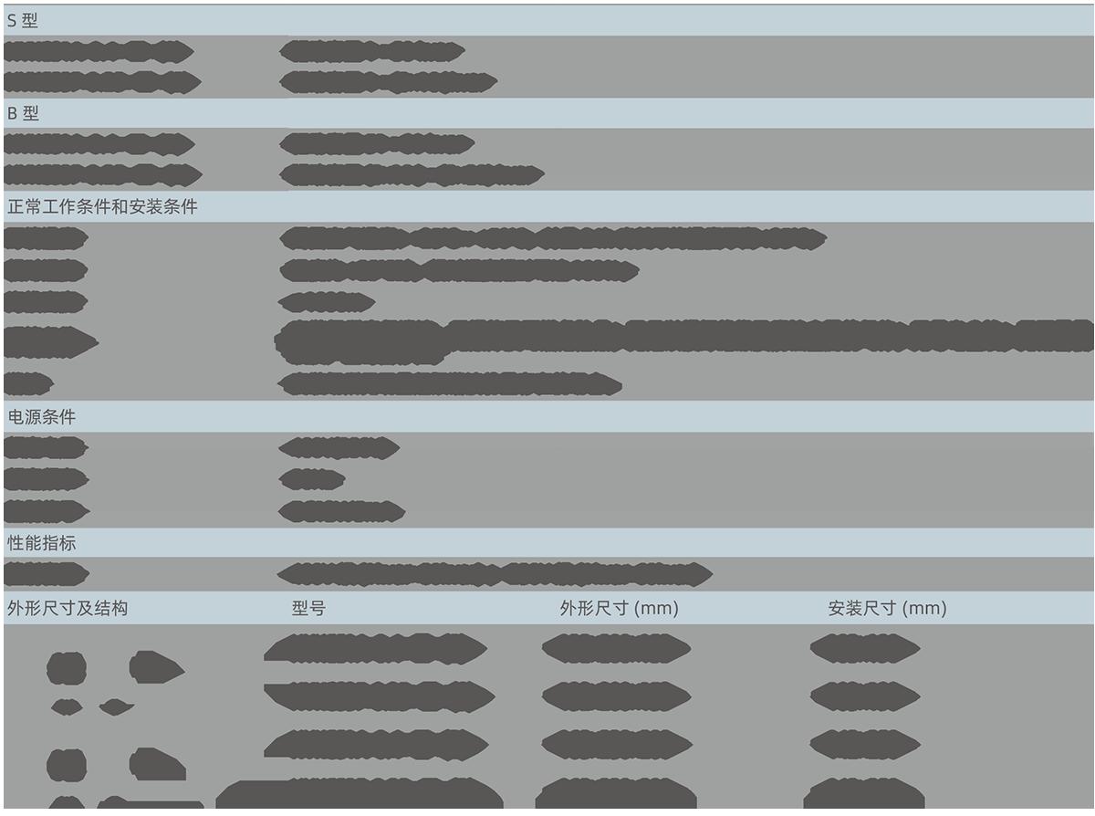 技术参数与选型.png