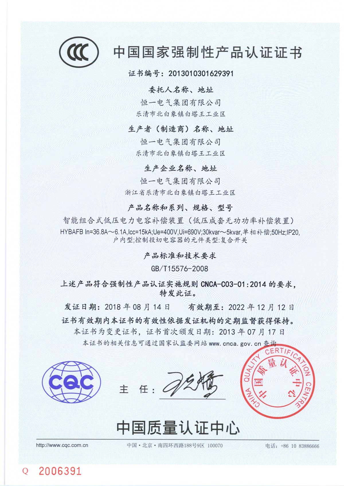 HYBAFB 15KA 中文2018.08