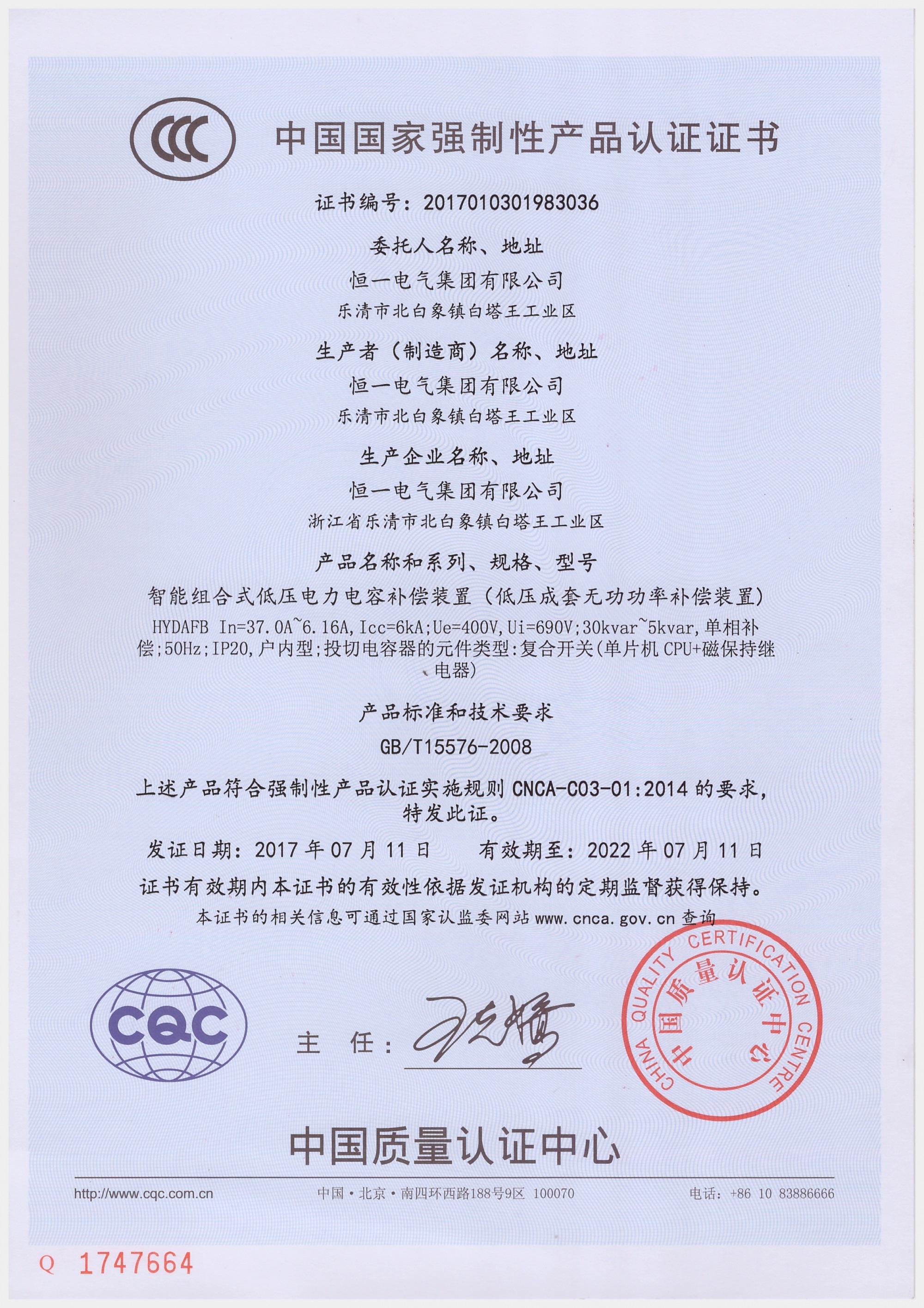 HYDAFB 产品认证证书