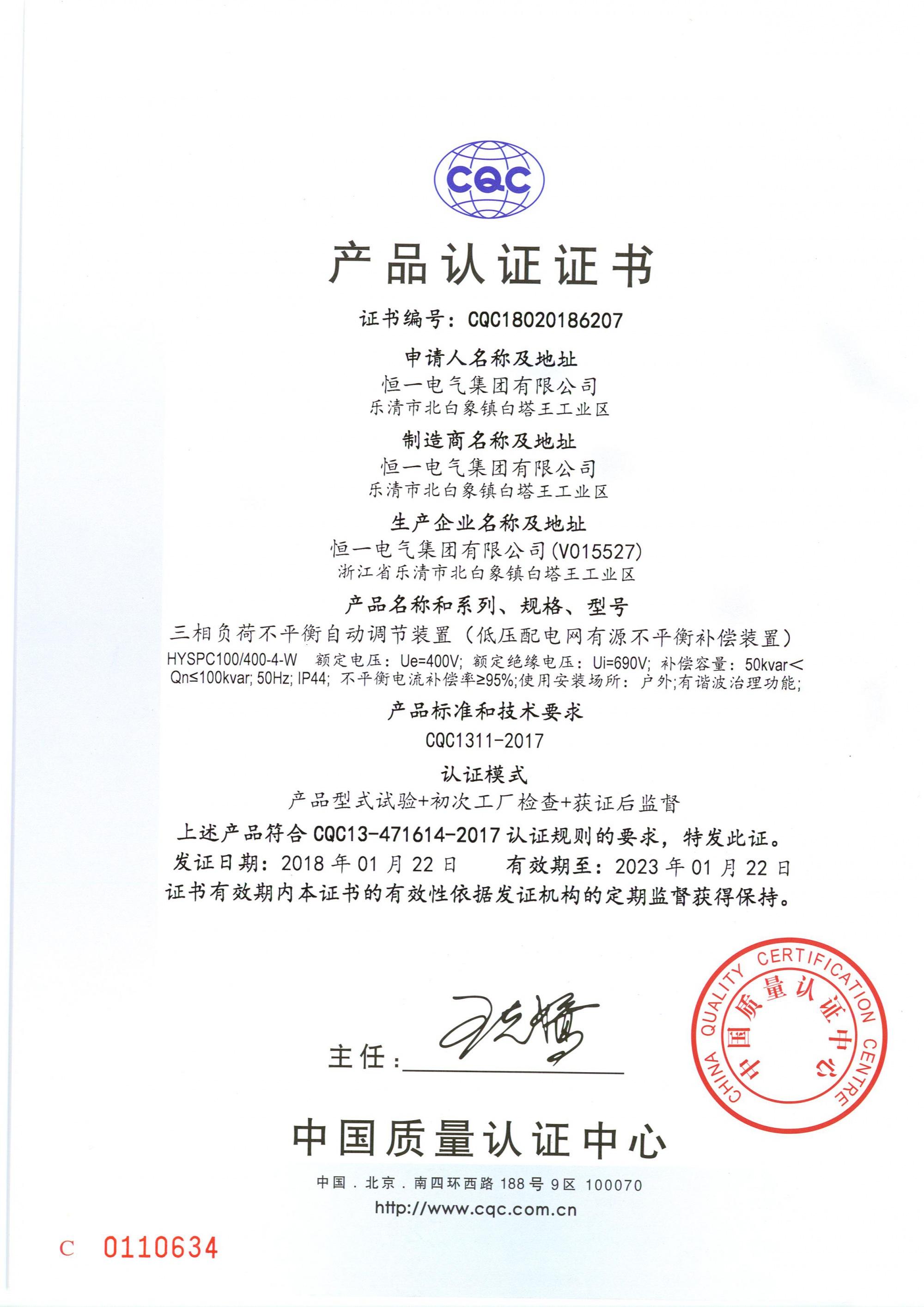 HYSPC产品认证证书
