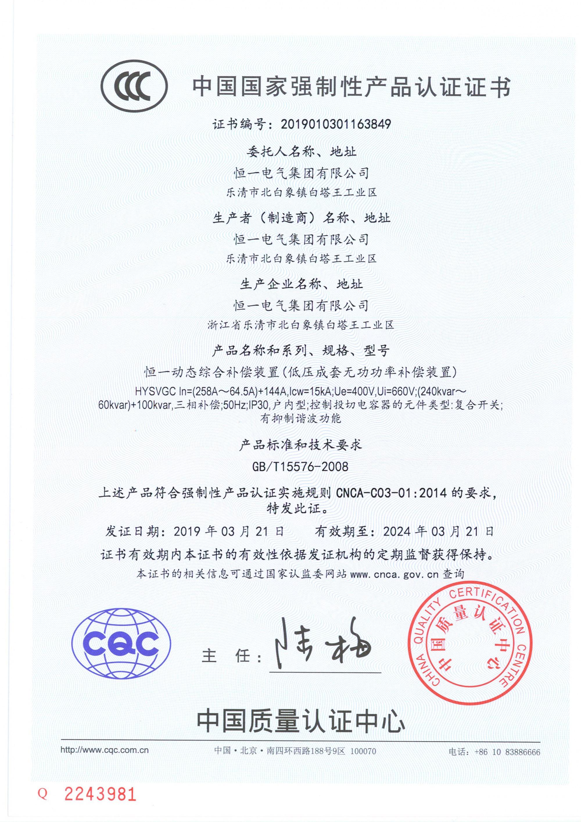 HYSVGC产品认证证书