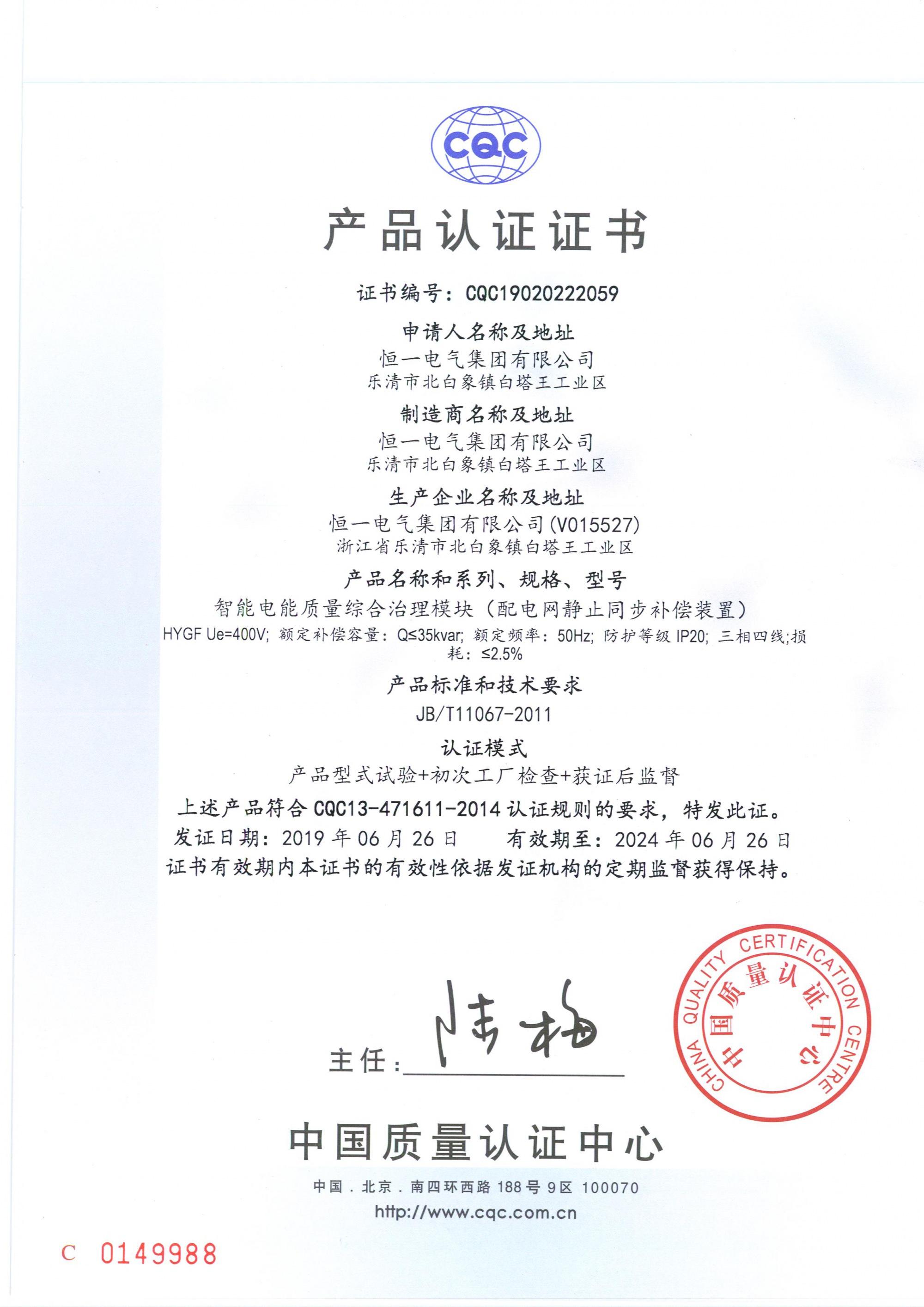 HYGF产品认证证书