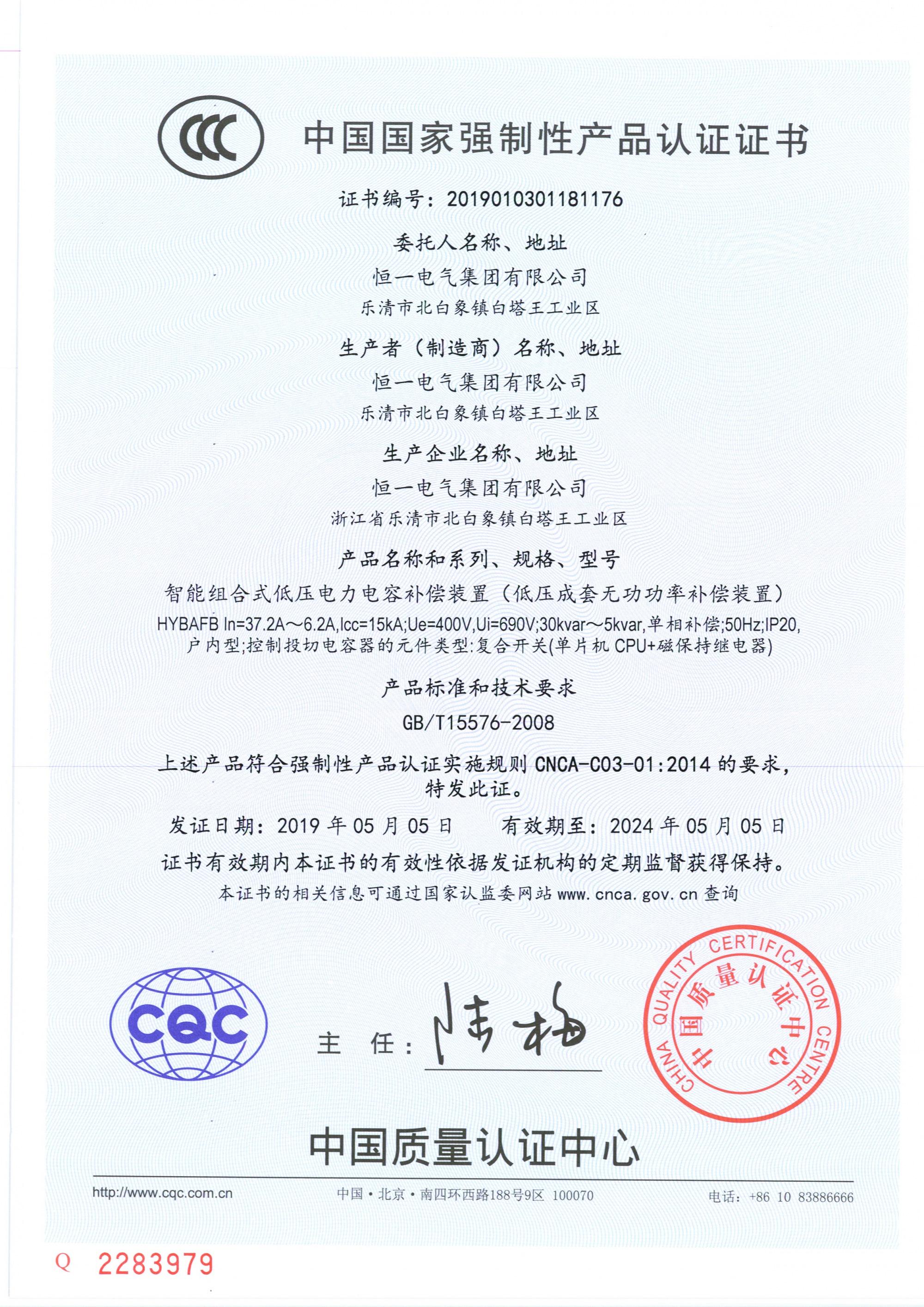 HYBAFB 15KA产品认证证书(编号2019010301181176)