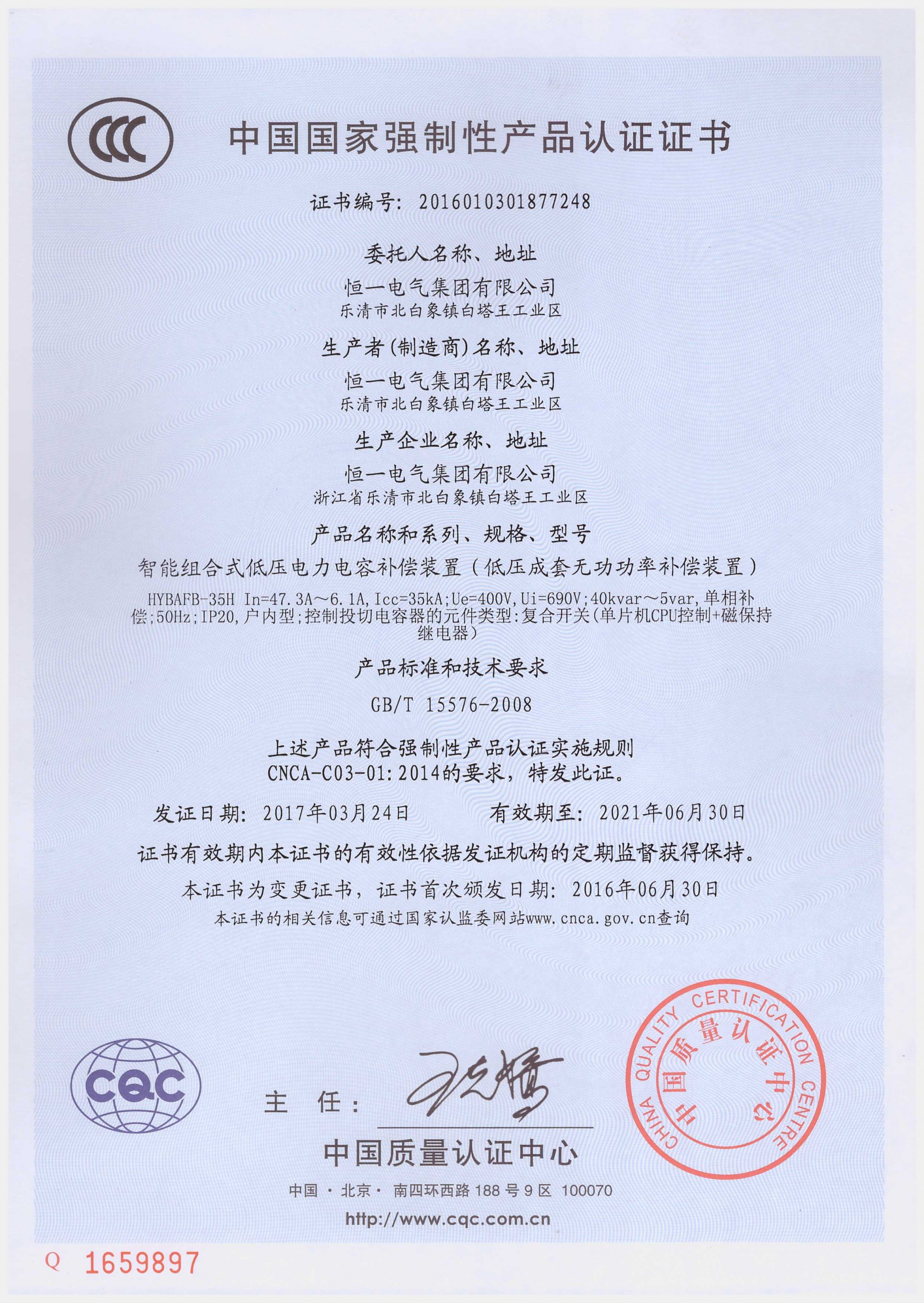 HYBAFB 35H产品认证证书