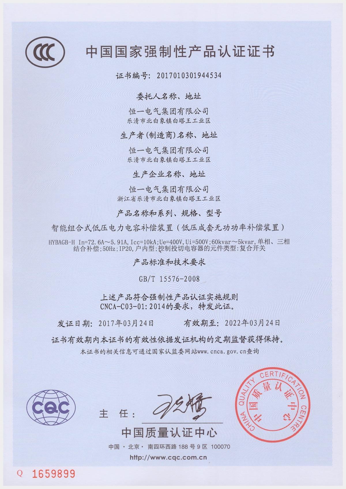 HYBAGB-H  10Ka中文