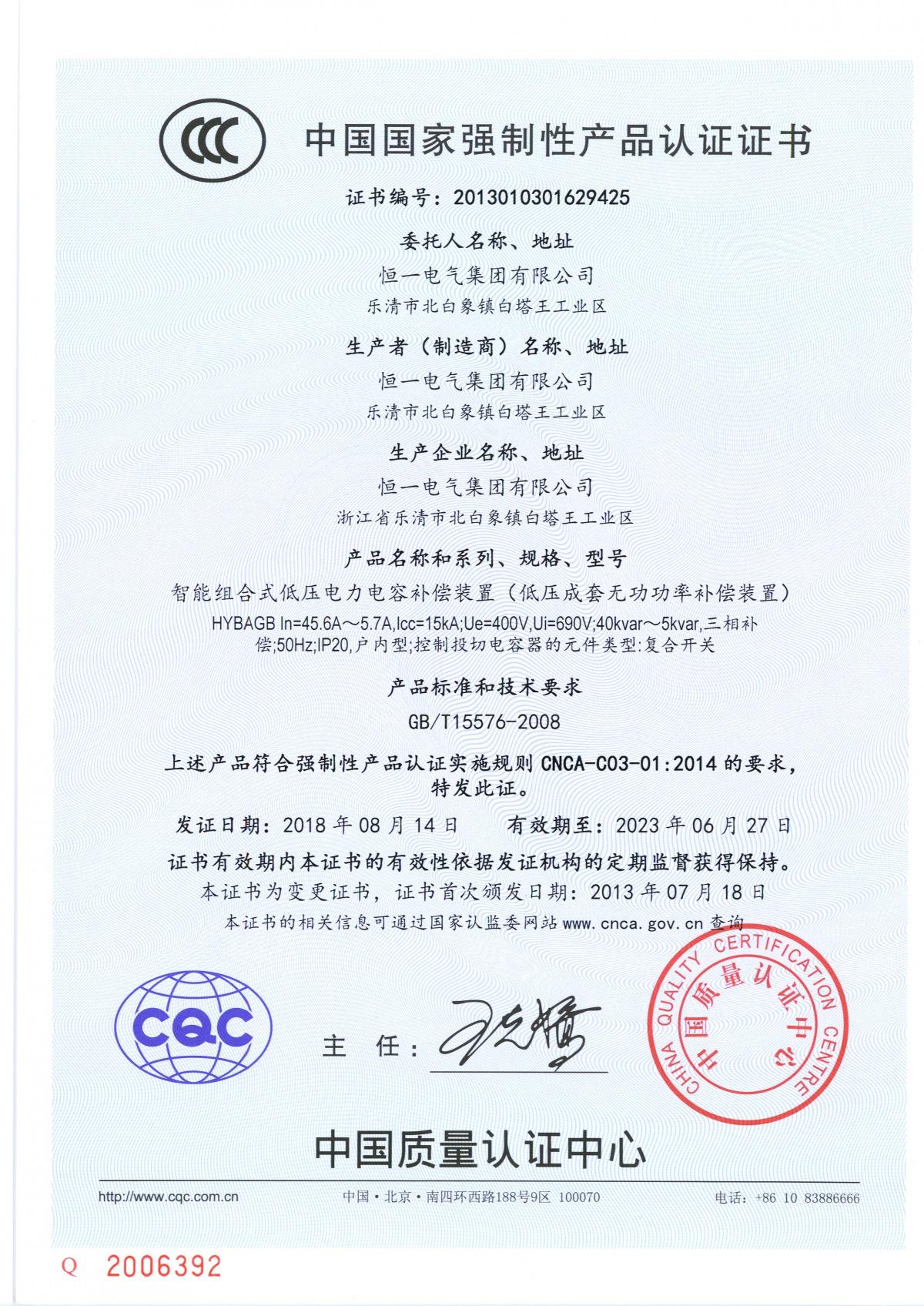 HYBAGB 15KA 中文2018.08