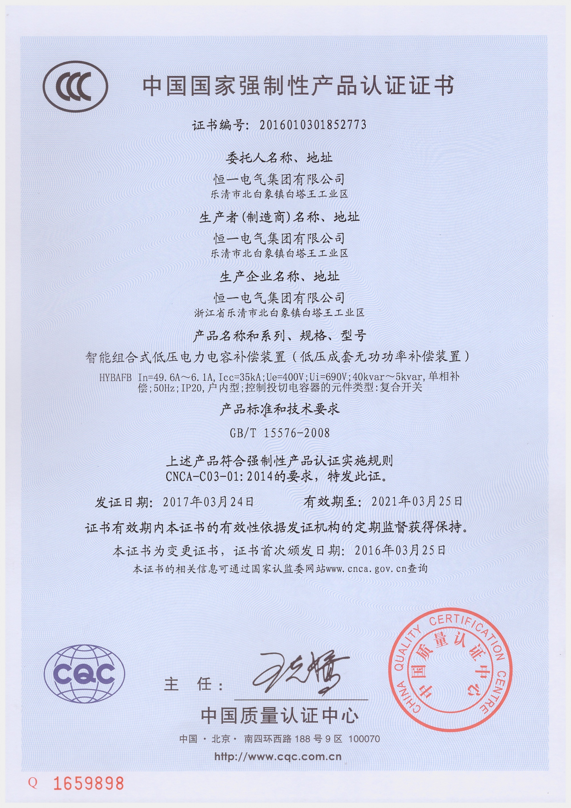 HYBAFB 35KA产品认证证书