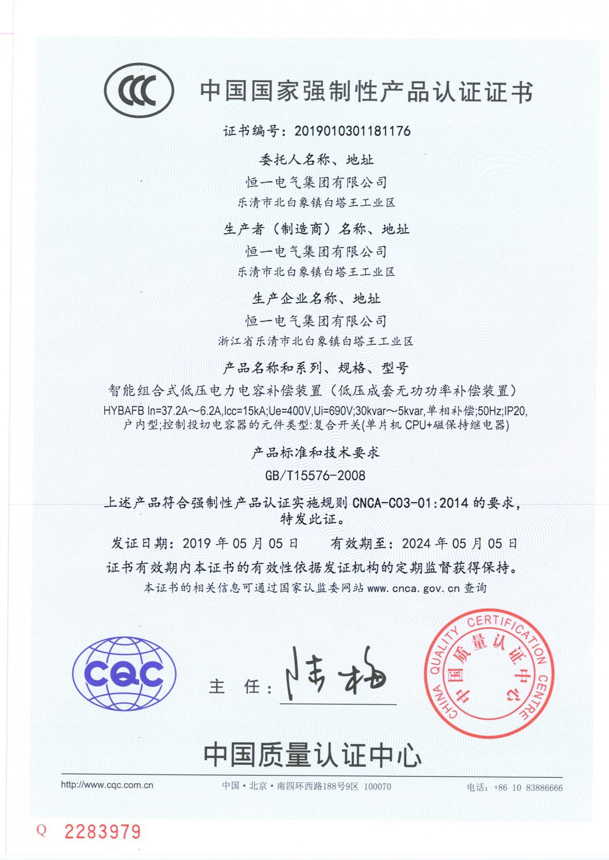 HYBAFB 15KA 中文