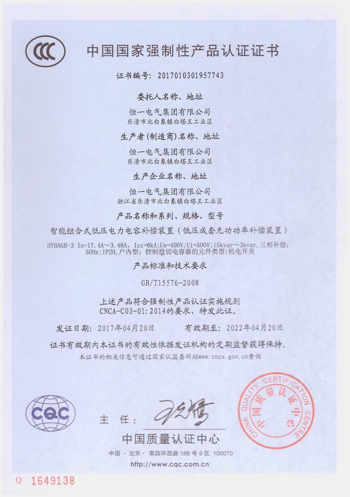 HYBAGB-3中文