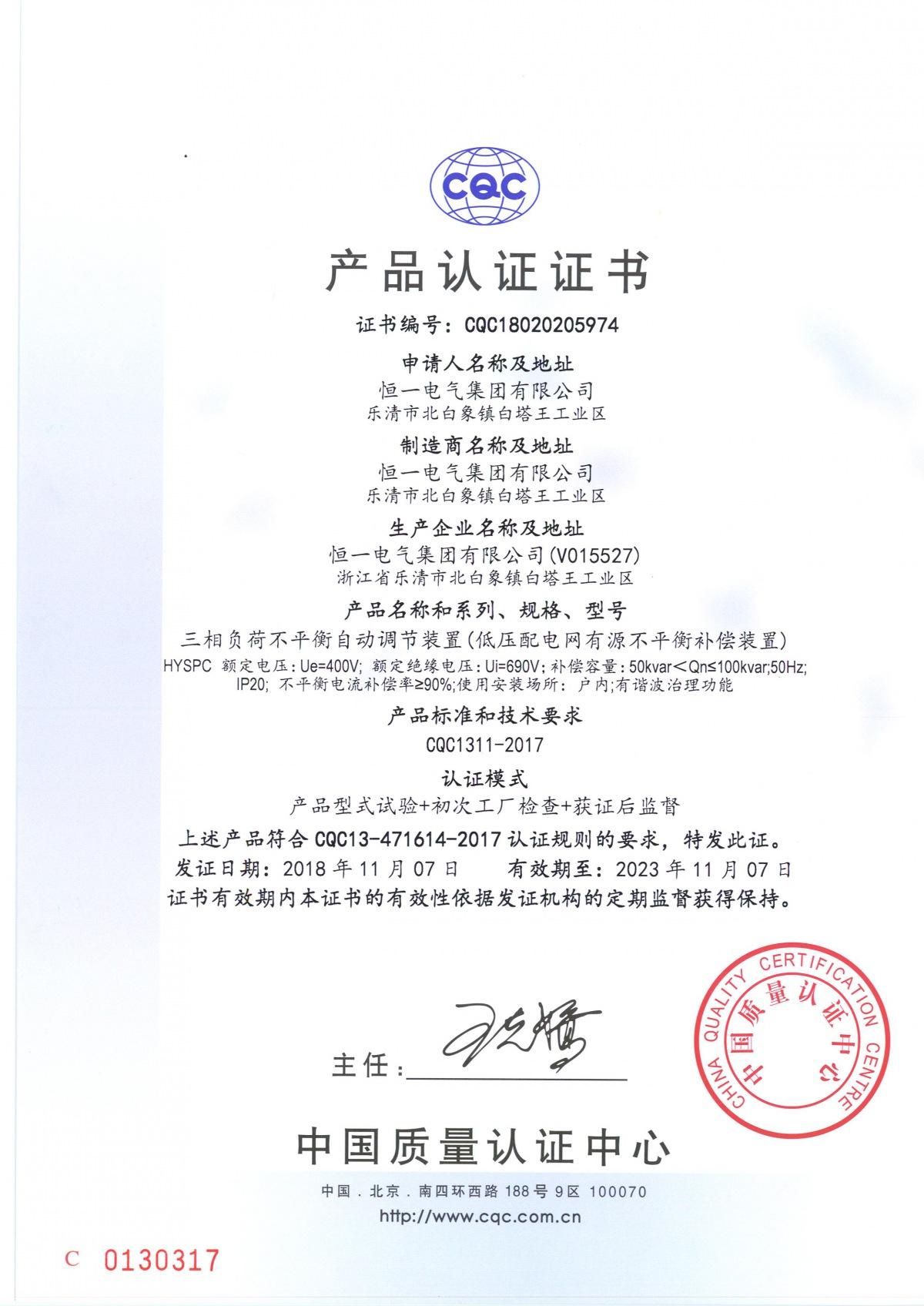HYSPC 中文
