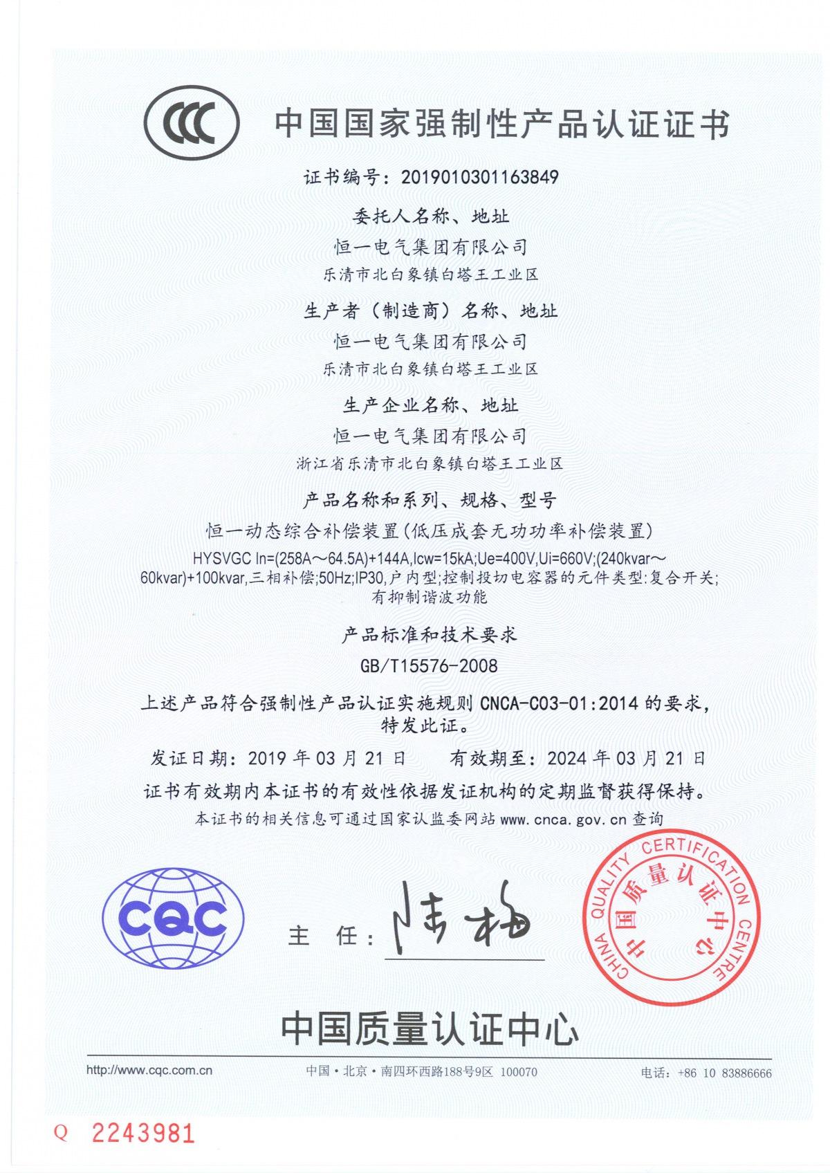 HYSVGC 中文